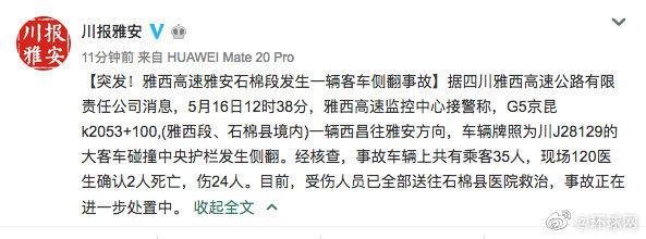 雅西高速雅安石棉段發生客車側翻事故,已致2死24傷