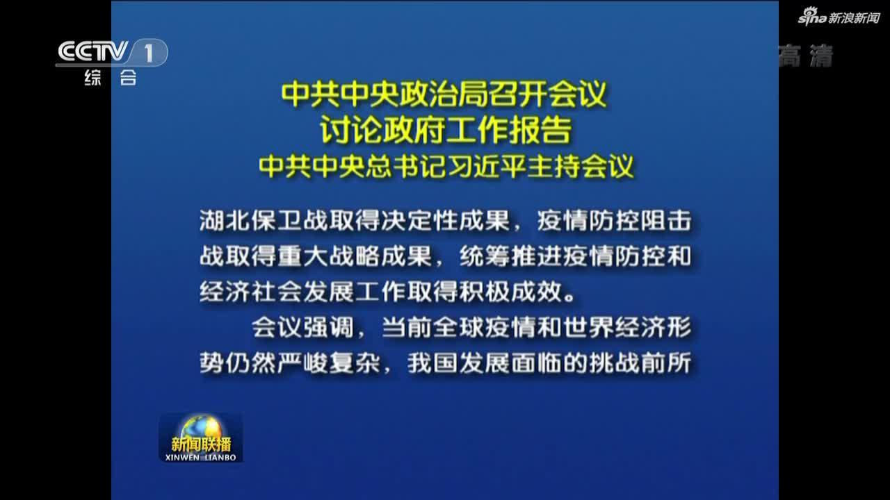中共中央政治局召開會議討論政府工作報告習近平主持會議