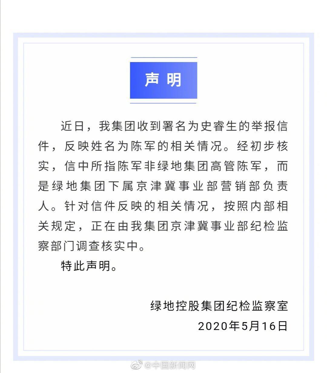辽宁增1例本土病例:由吉林到沈阳