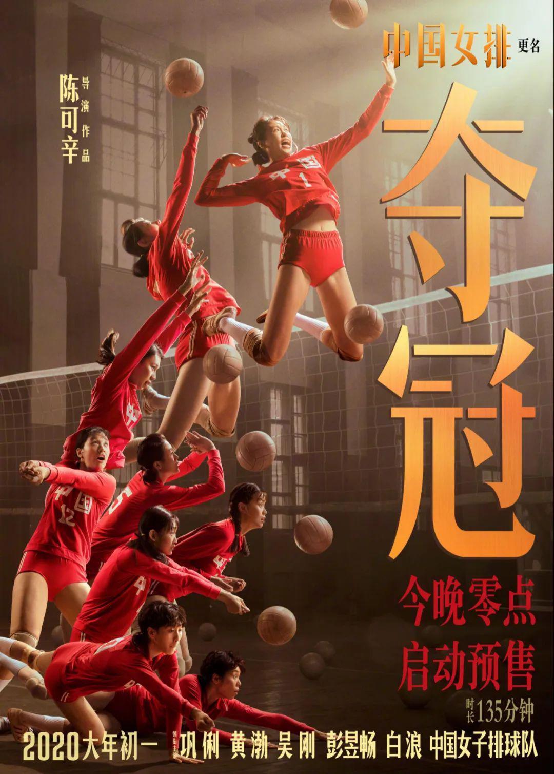 《夺冠》2020春节档定档海报
