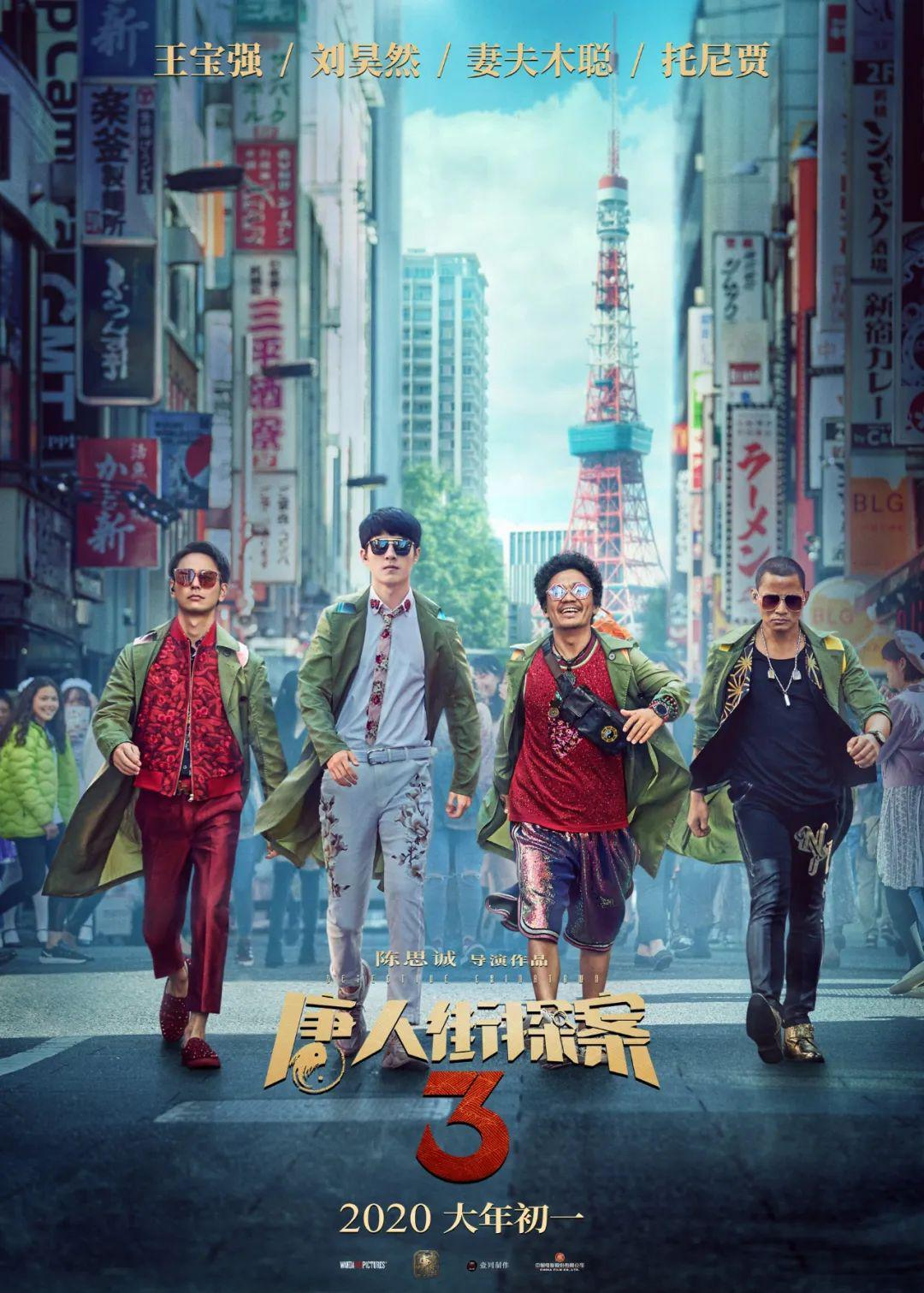 《唐人街探案3》2020春节档定档海报
