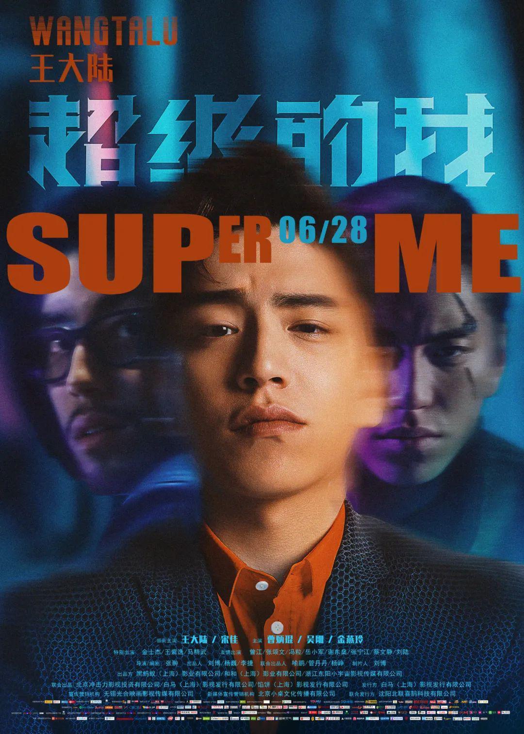 《超级的吾》人物海报