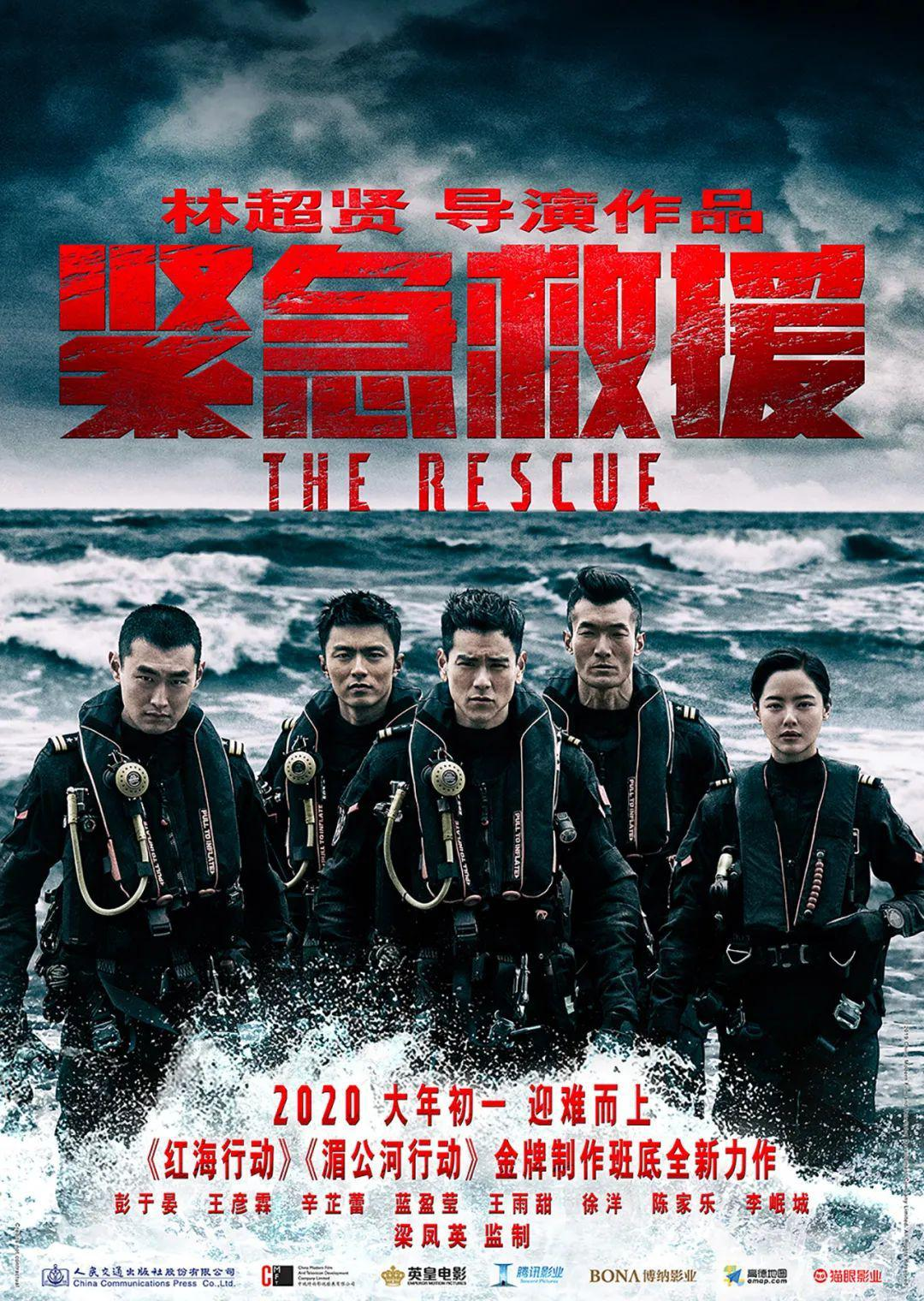《危险声援》2020春节档定档海报