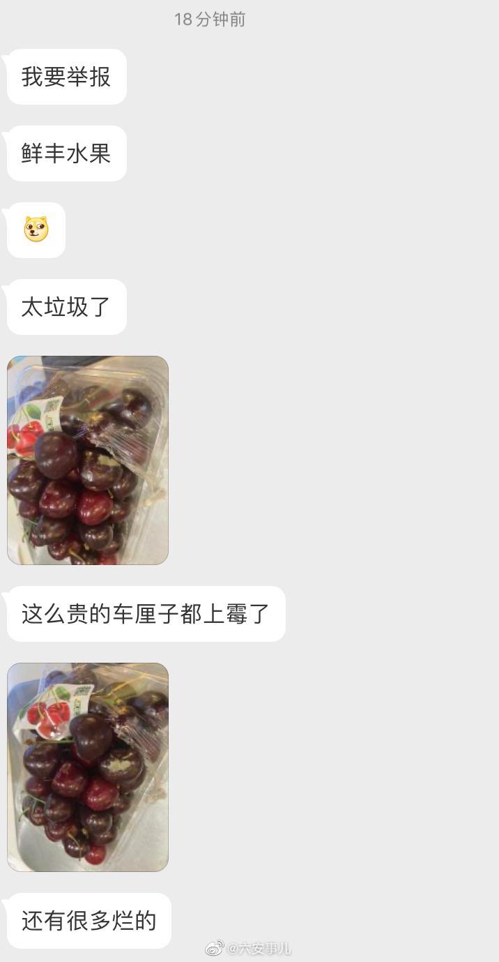 六安 某连锁水果店售卖发霉车厘子,食品安全不容忽视!
