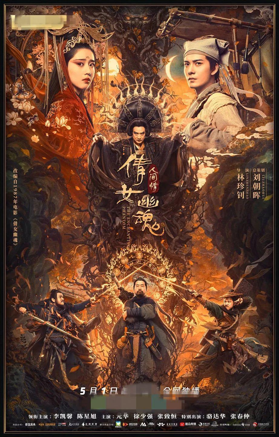 网络电影《倩女幽魂:阳世情》海报