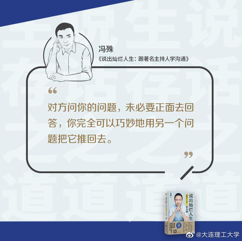 关注@大连理工大学 ,转发评论本条微博进行互动……