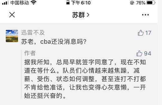 苏群:总局早就签字同意CBA复赛不知道在等啥