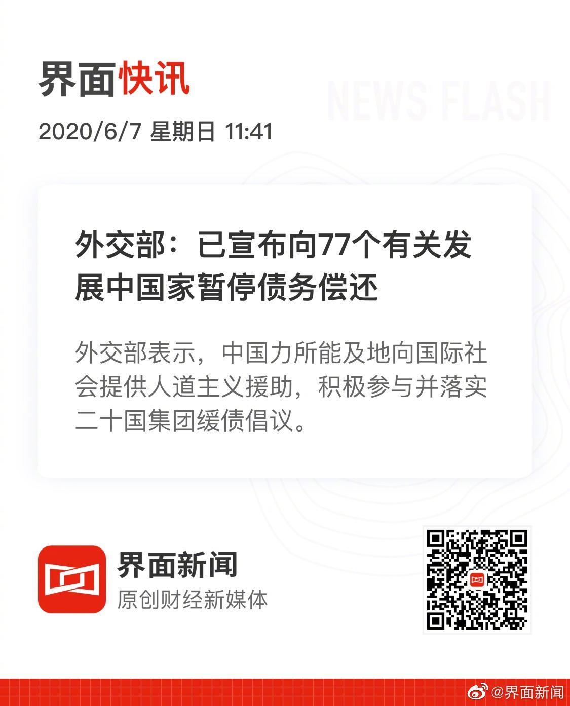 布向77個有關發展贏咖3中國家暫停債務償,贏咖3圖片