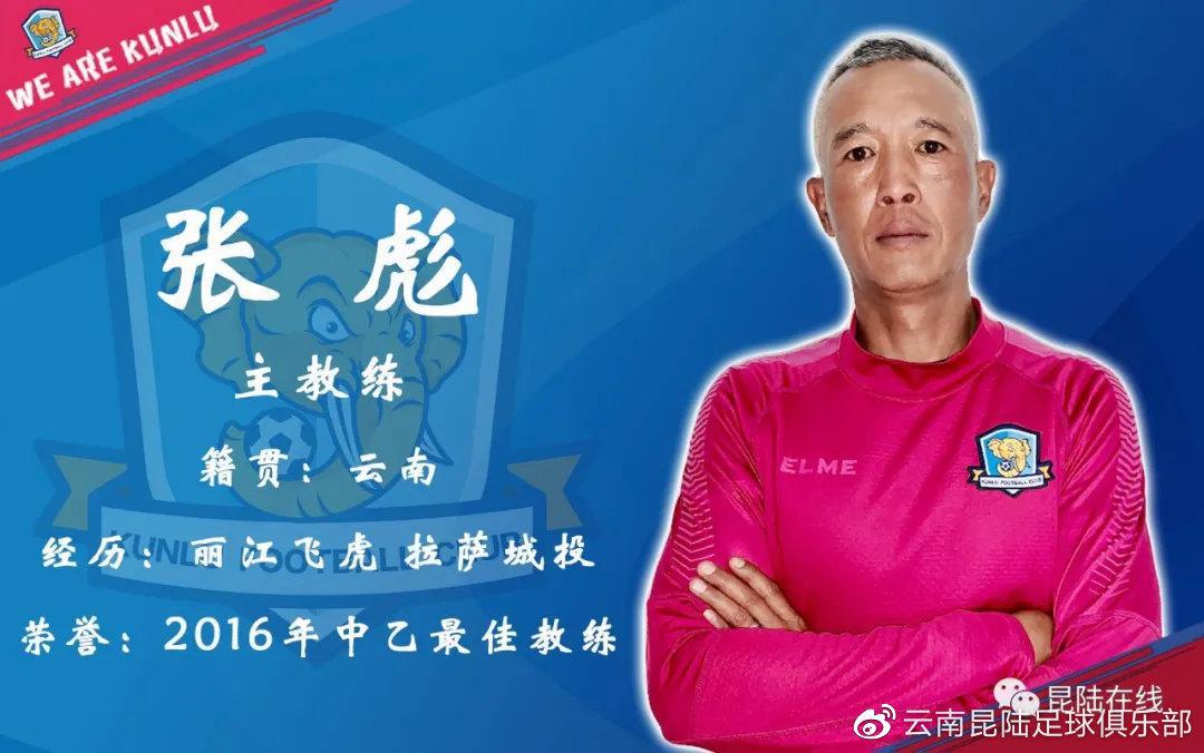 云南昆陆主教练:张彪