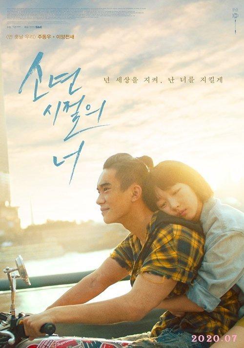 《少年的你》韩版海报