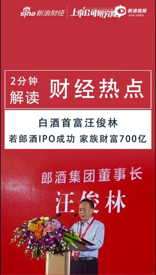 白酒首富汪俊林:若郎酒IPO成功 家族财富700亿