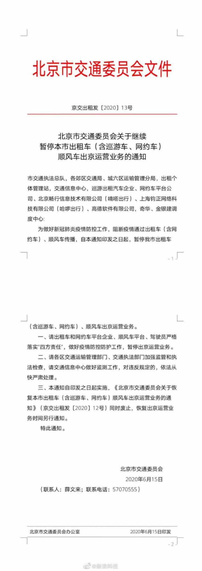 北京市交通委:继续暂停出租车网约车顺风车出京业务
