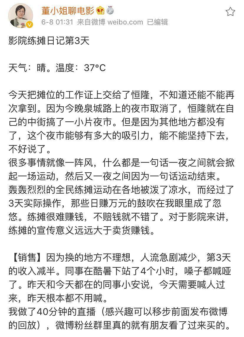 济南百丽宫影城经理董小姐的摆摊日记