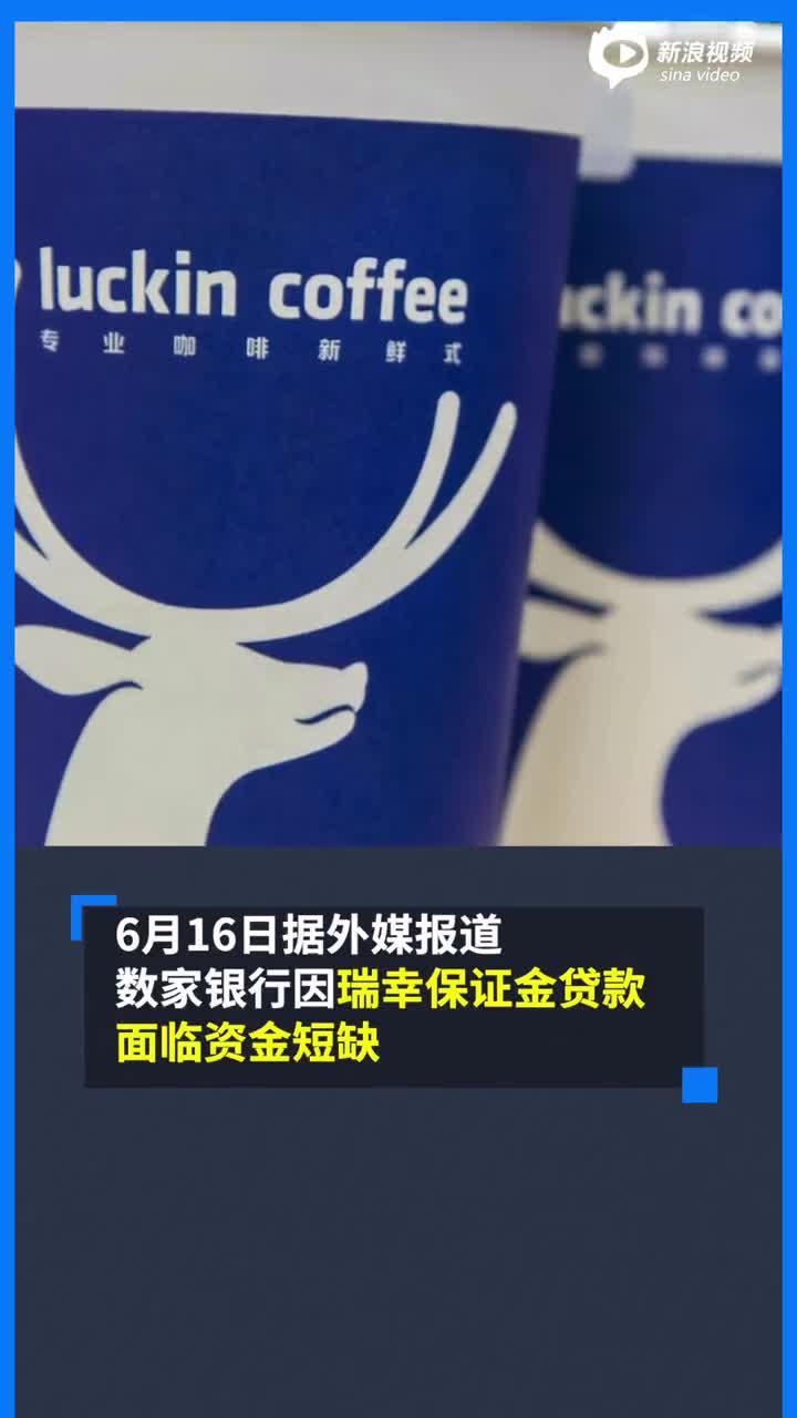 #众家银走因瑞幸面临资金欠缺#:收回了2.... 来自五环短视频 - 微博
