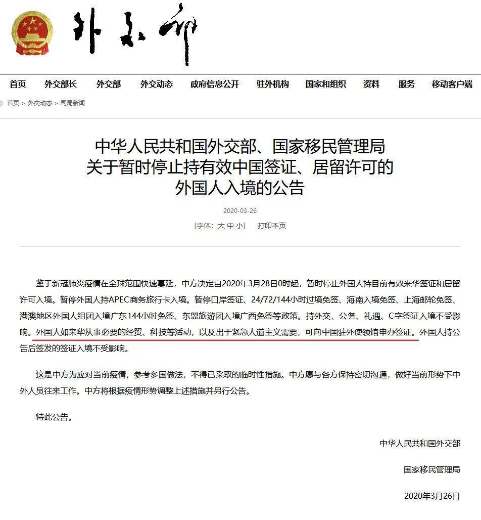 ▲社交部和国家侨民管理局说相符发布的公告