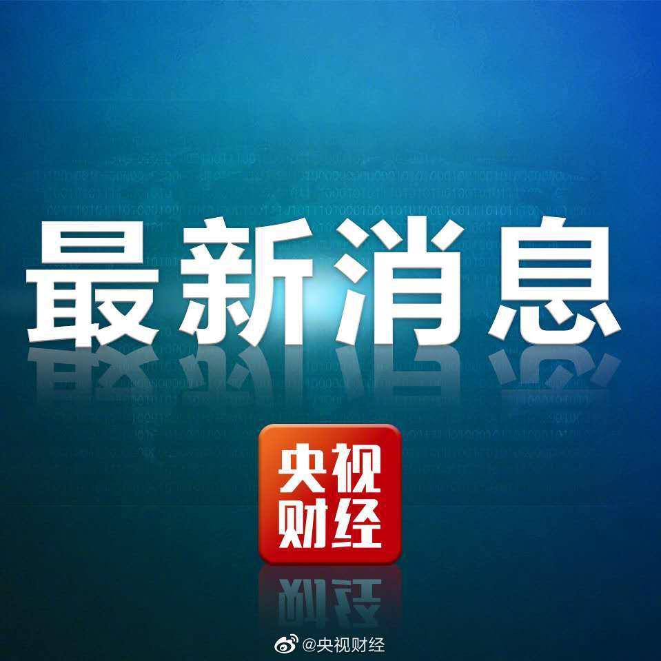 北京疫情防控会议:食品或食品包装或批发销售过程中被SARS-CoV-2污染