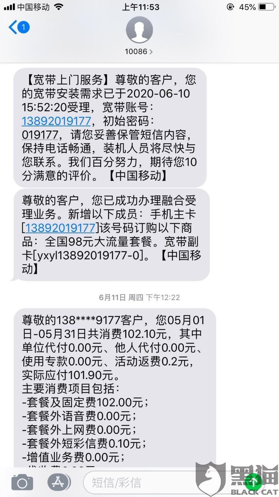 中国移动宽带投诉问题回应:已经上报