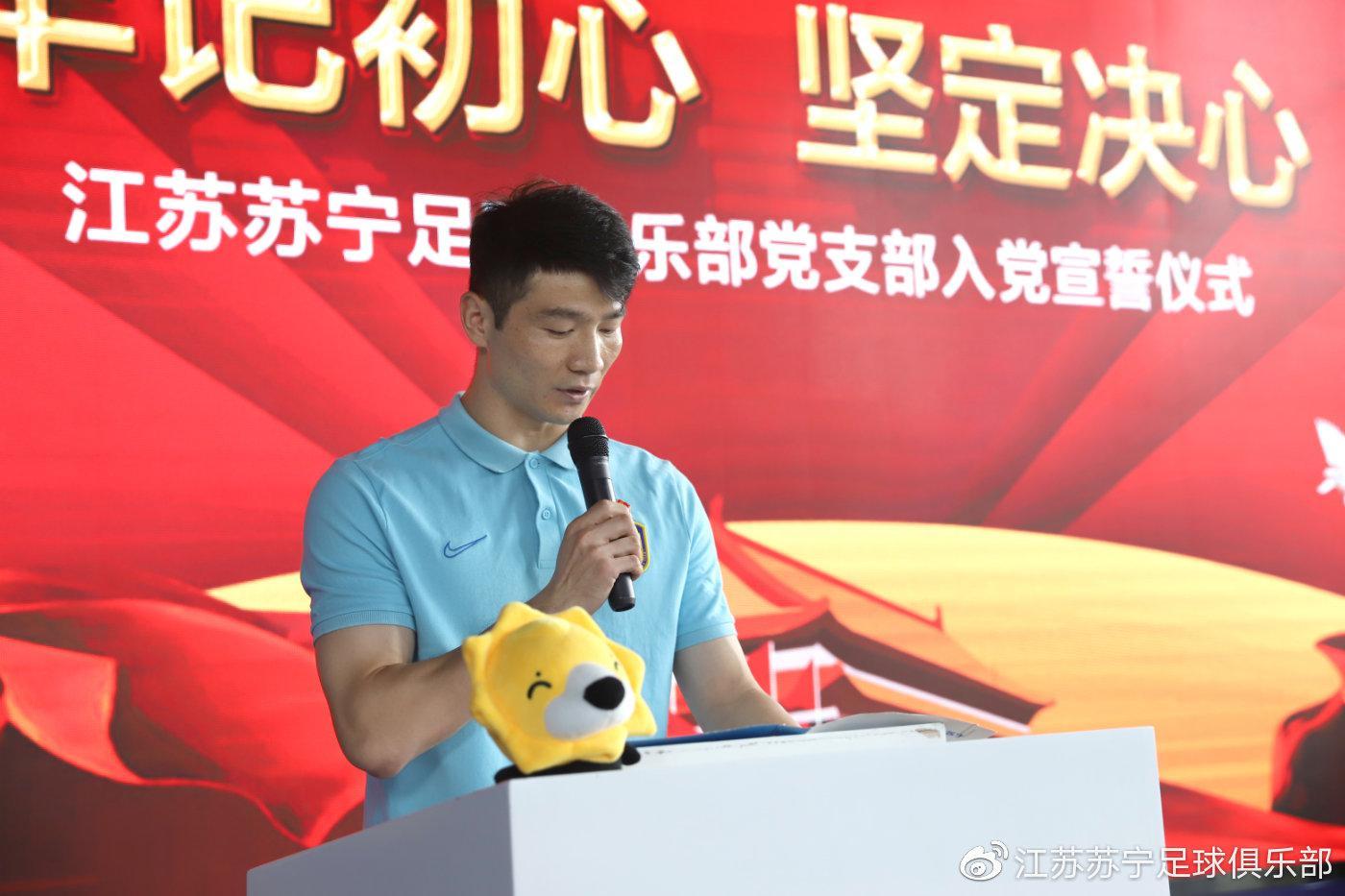 苏宁5名球员顺利入党 吉翔:成为党员感到无比自