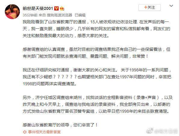 朱智贤承认出轨道歉 男友:愿陪她走过这关