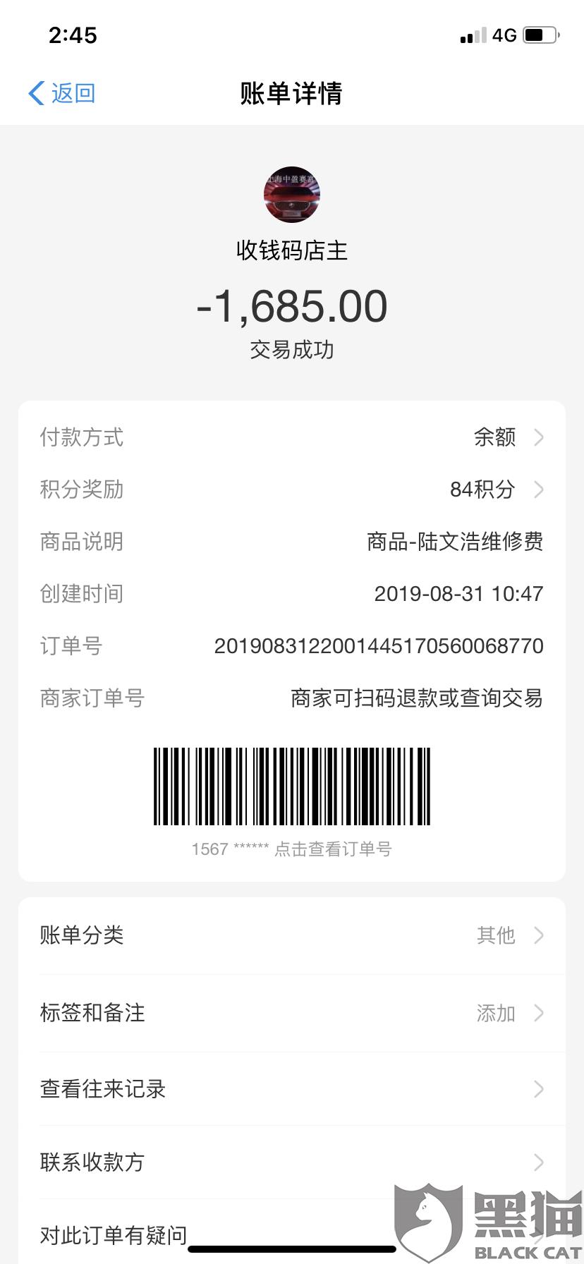 黑猫投诉:中盈赛富名爵4s店购买保养卡,现已倒闭,尚未退款