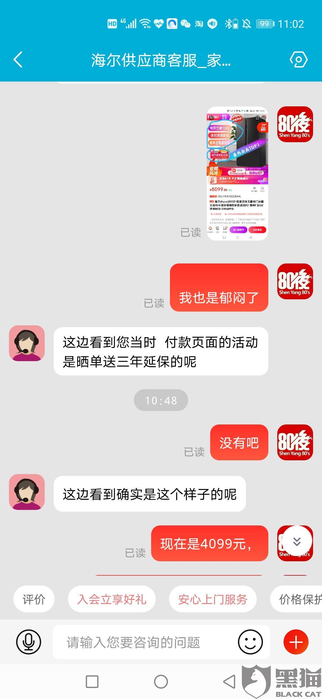 黑猫投诉:京东海尔自营店6.18购买冰箱活动与实收活动页面不符合