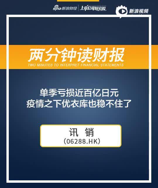 2分钟读财报|单季亏损近百亿日元 疫情下优衣库也稳不住了