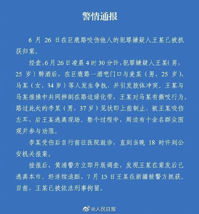 上海咬耳案犯罪嫌疑人落网