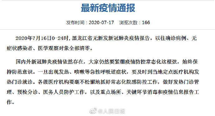 河北一男子被告发色情曲播 警圆:已从止拘转为刑拘