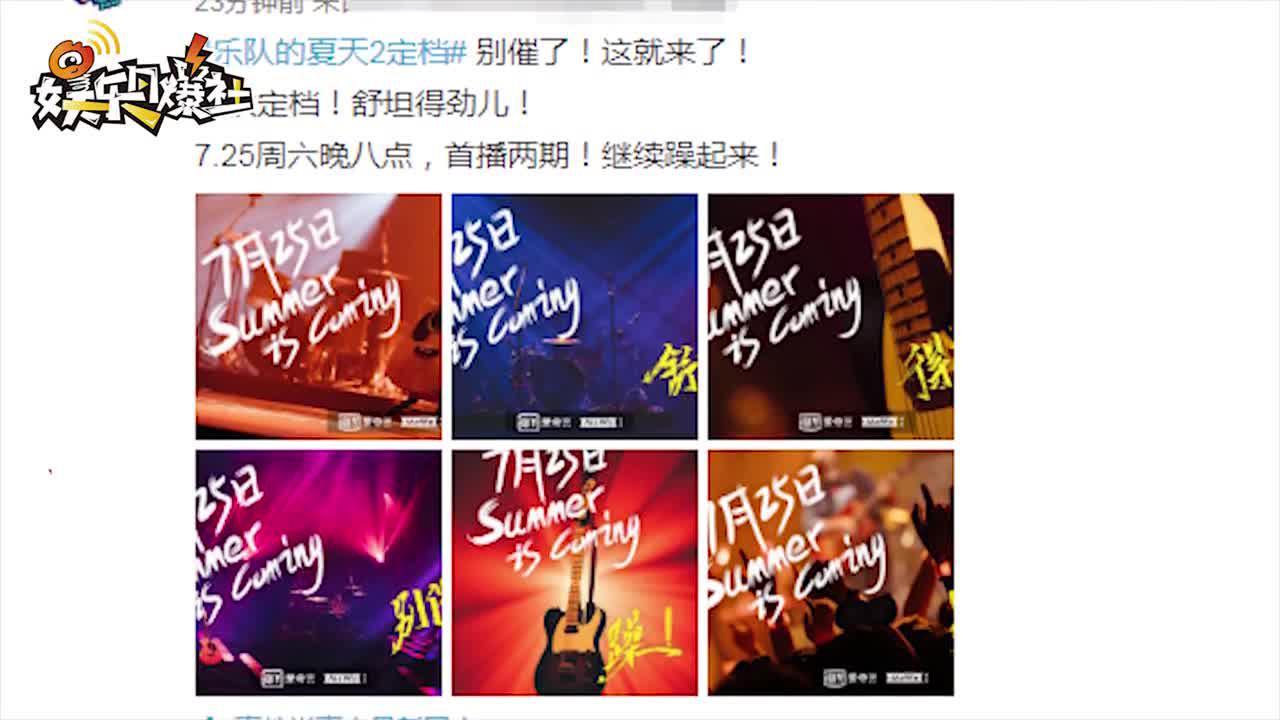 """《乐队的夏天2》官宣定档 7.25周六晚八点""""燥起来"""""""