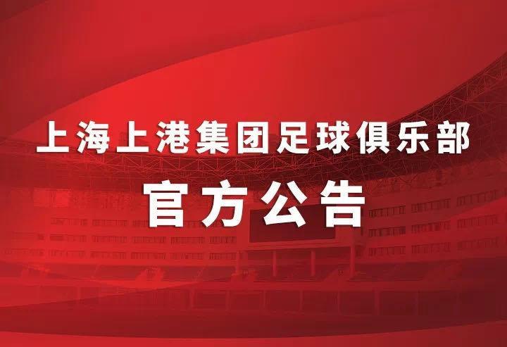 官宣!上港9名U23租借至部分中甲队 为小将创造机会