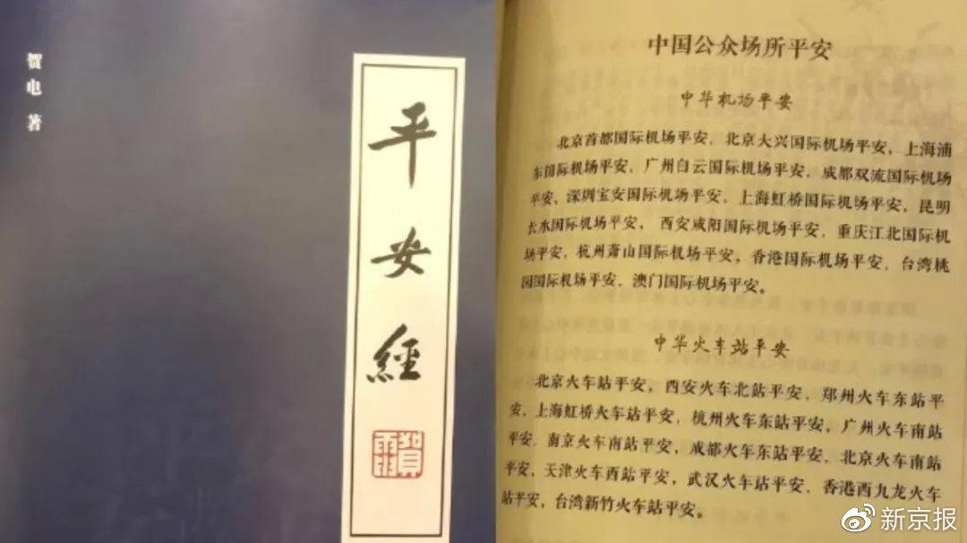 """新京报:《平安经》被吹捧 是""""平安经""""还是""""马屁经""""?"""