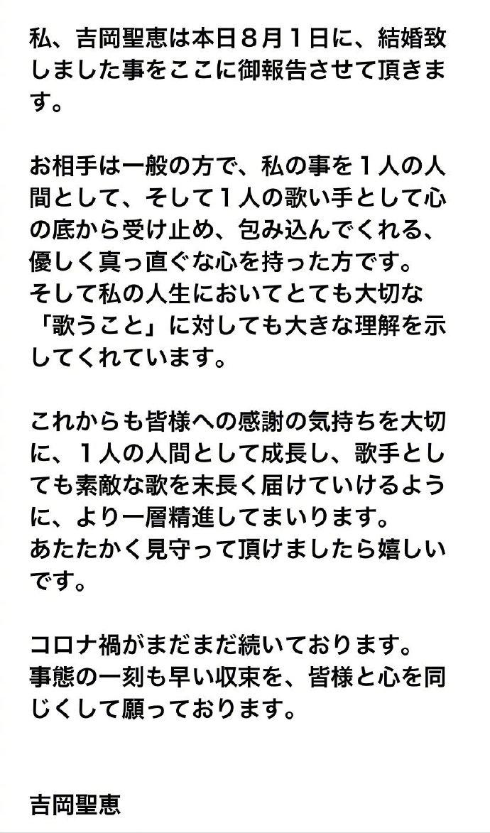 恭喜!日本生物股长主唱36岁吉冈圣惠宣布结婚