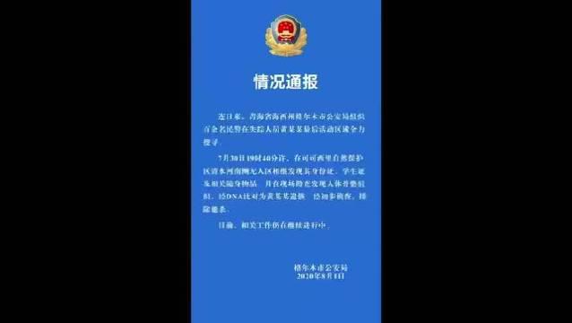 青海警方公布详细行动轨迹:遇难女大学生失踪区域有棕熊野狼出没