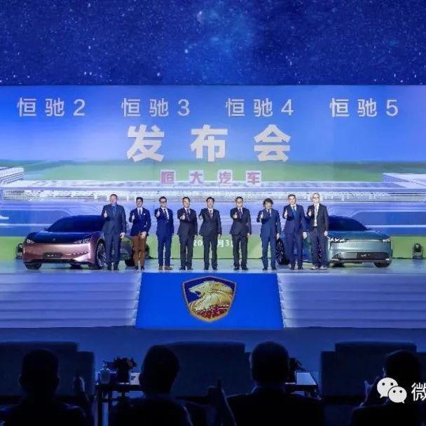 恒大健康一口气发布恒驰六款车 市值已达3200亿港元