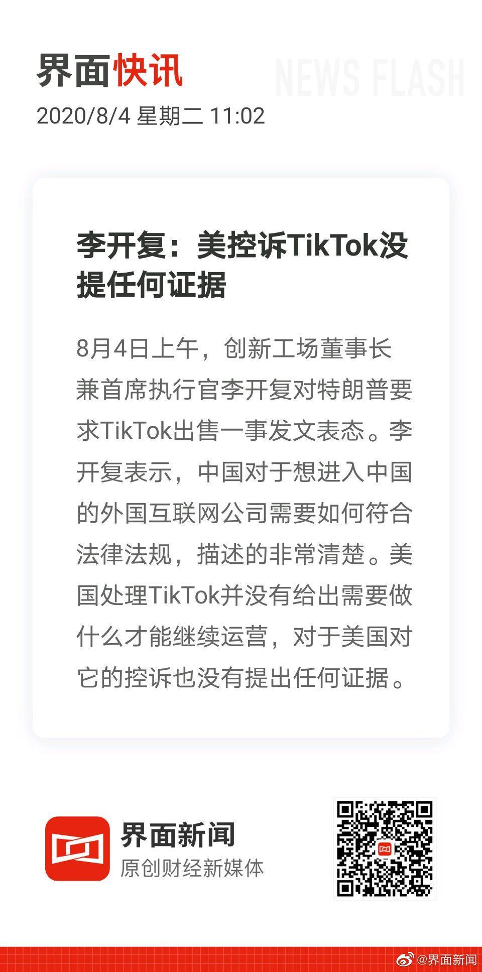 李开复:美控诉TikTok没提任何证据