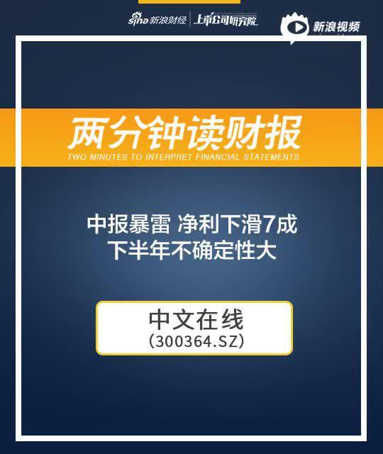 2分钟读财报 17亿买、4567万卖 中文在线甩包袱还是做慈善?