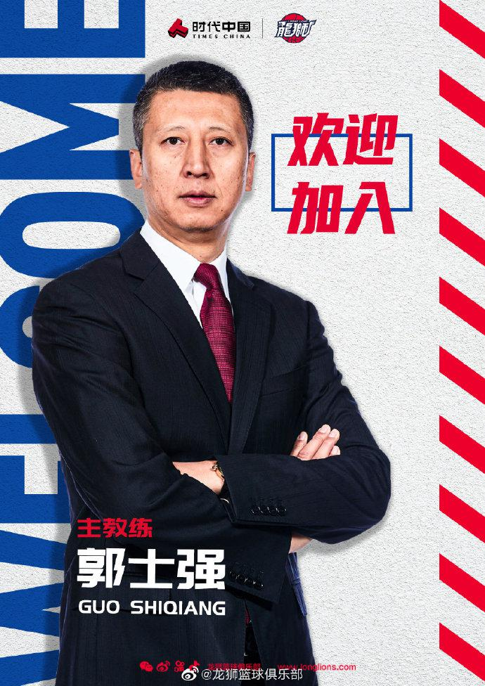 官方!广州男篮宣布郭士强任主帅 辽篮送祝福