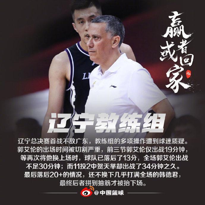 辽宁教练组多个操作遭球迷质疑,被骂上热搜