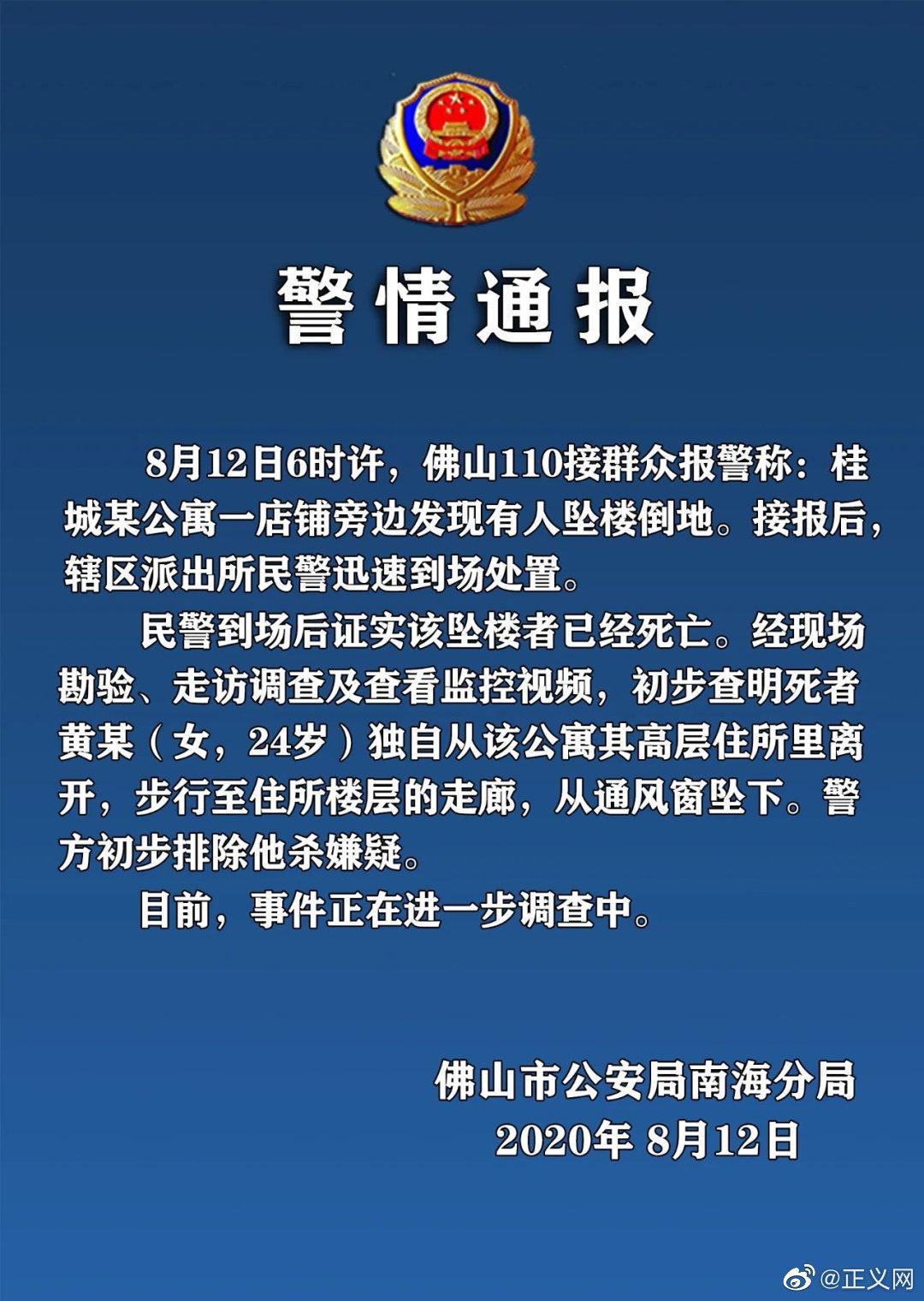 广东佛山一女子坠楼身亡 警方通报:初步排除他杀