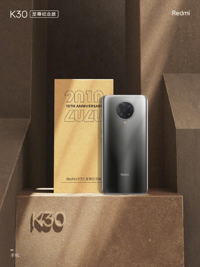 Redmi K30至尊纪念版复刻版礼盒亮相