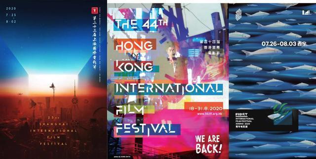 从左到右分别为2020年上海国际电影节海报、香港国际电影节海报和FIRST青年电影展海报