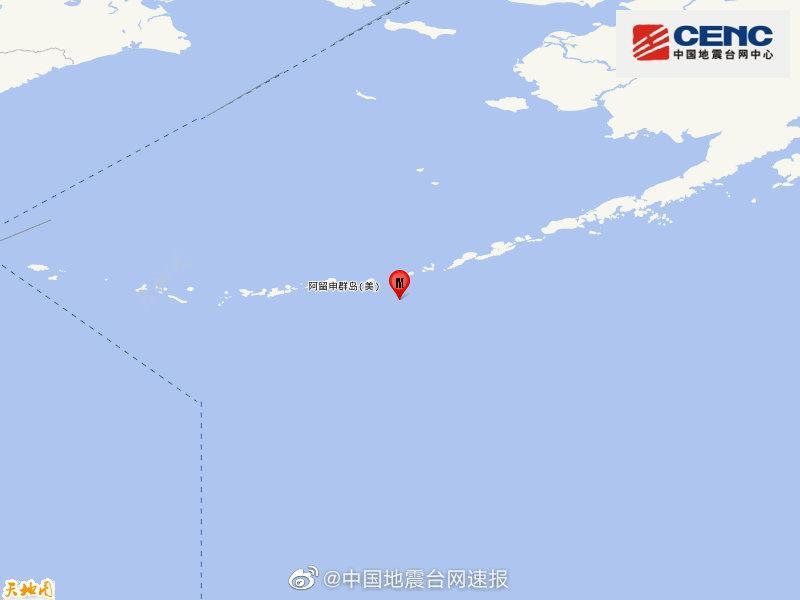 福克斯群岛发生5.6级地震 震源深度10千米