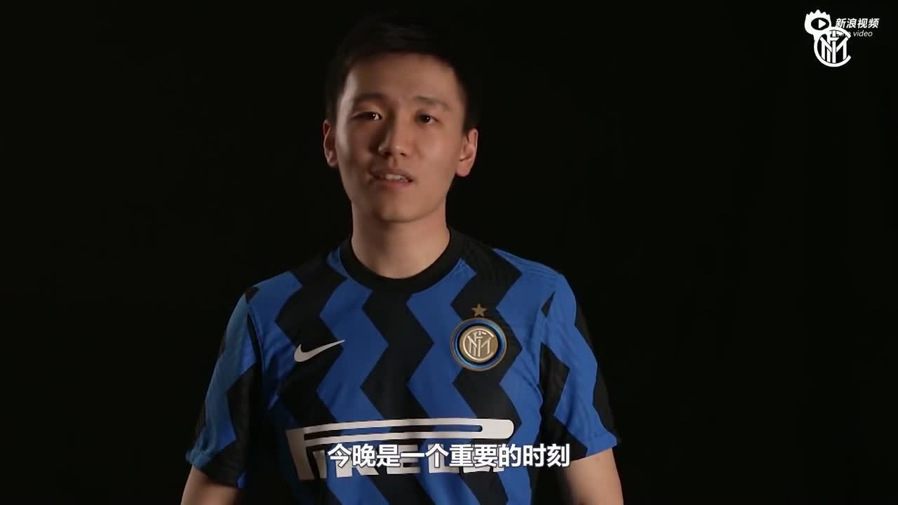 欧联决赛前,国米主席张康阳身穿球衣出镜,号召为球队加油