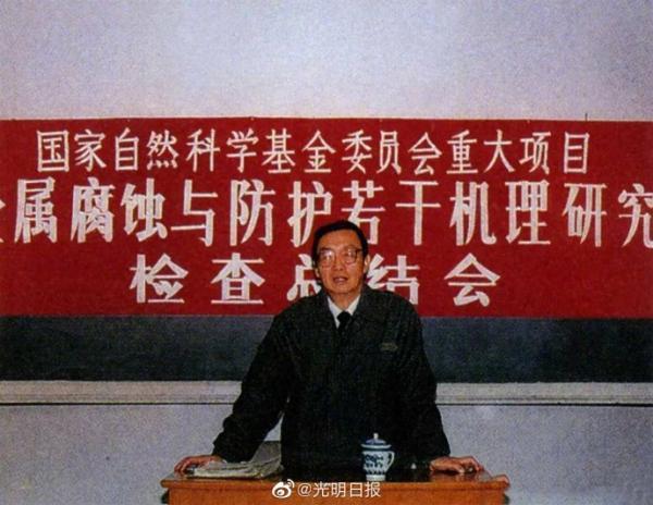 中国科学院院士、腐蚀科学与电化学专家曹楚南逝世 推荐 第5张