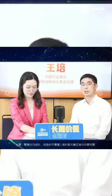 视频|中欧基金王培:价值投资PK成长投资,本质上没有太大区别