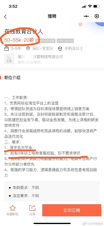 广东网校年薪百万招客服:要求清北毕业 或者当过三年客服也行
