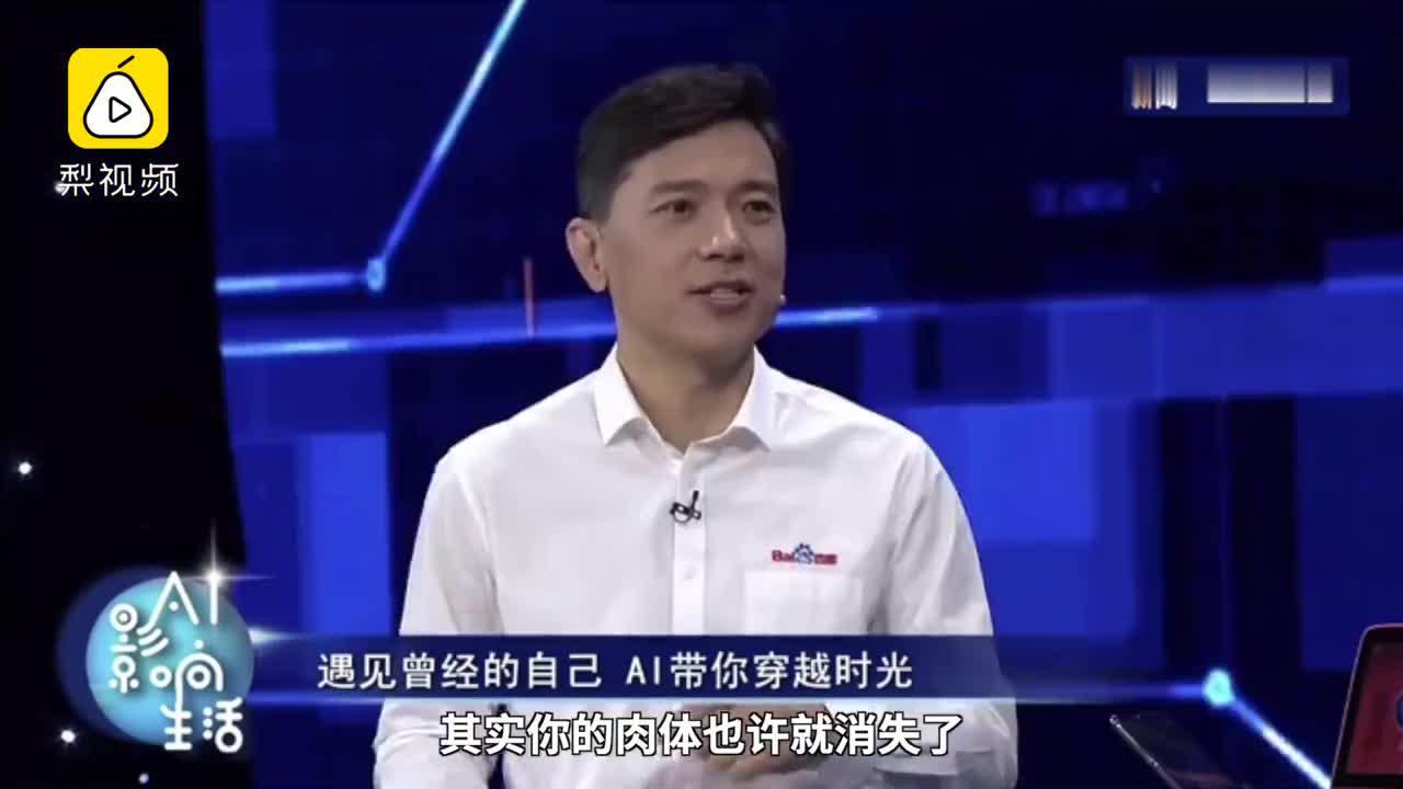 李彦宏称AI可以使人永生:我父亲前几年去世了,非常怀念他
