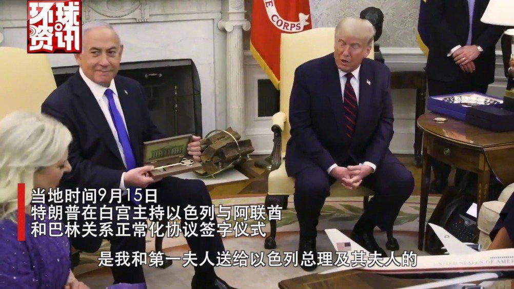 特朗普向以色列总理赠送白宫钥匙