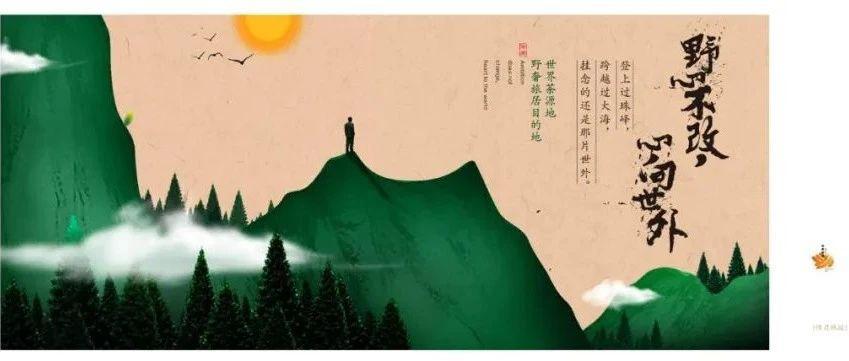 【9.14天下策】2020普洱茶文化小镇!重磅230页PPT!高清120MB!