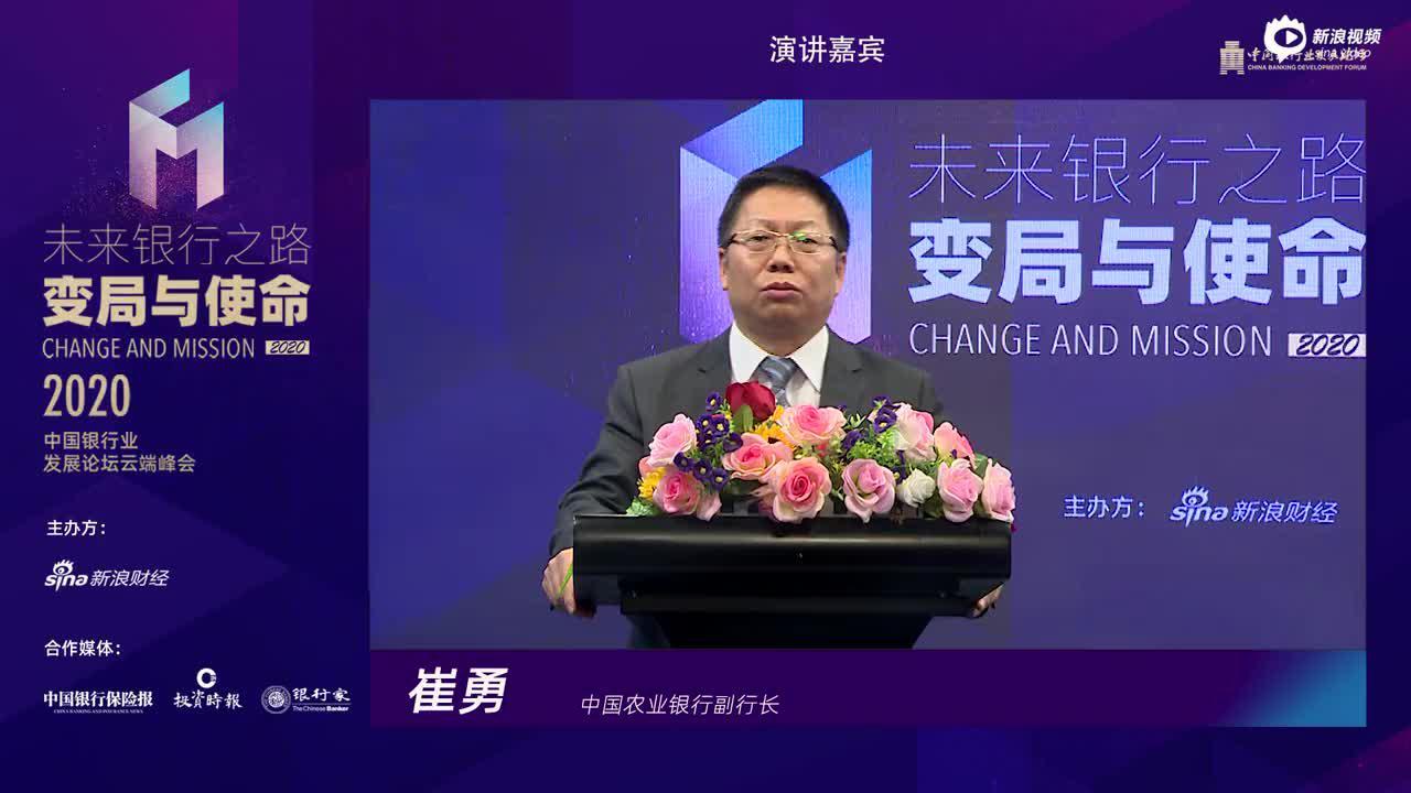 农行副行长崔勇:把握好科技革命和产业变革机遇乘势而上